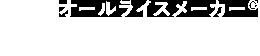 オールライスメーカー ナカリ株式会社