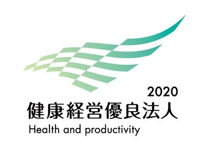 健康経営有料法人2020