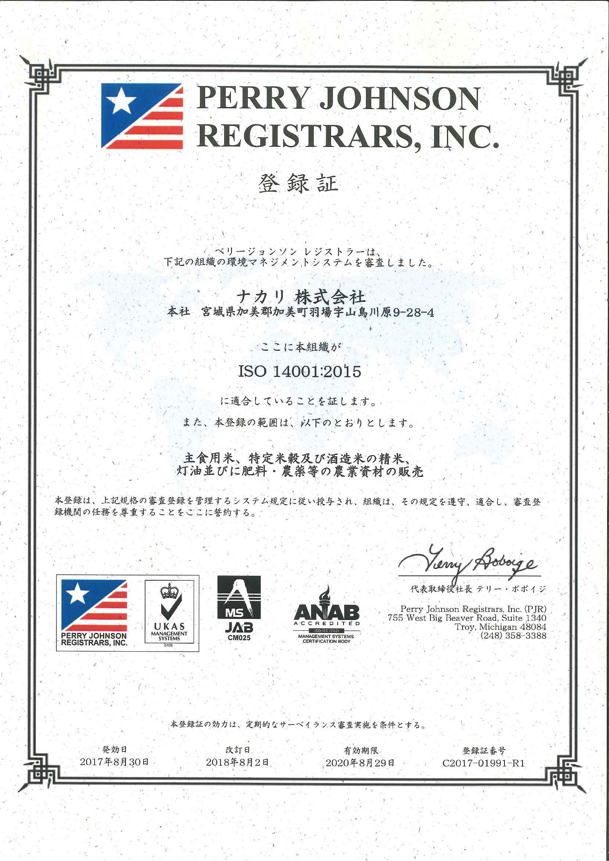 ISO14001認定証