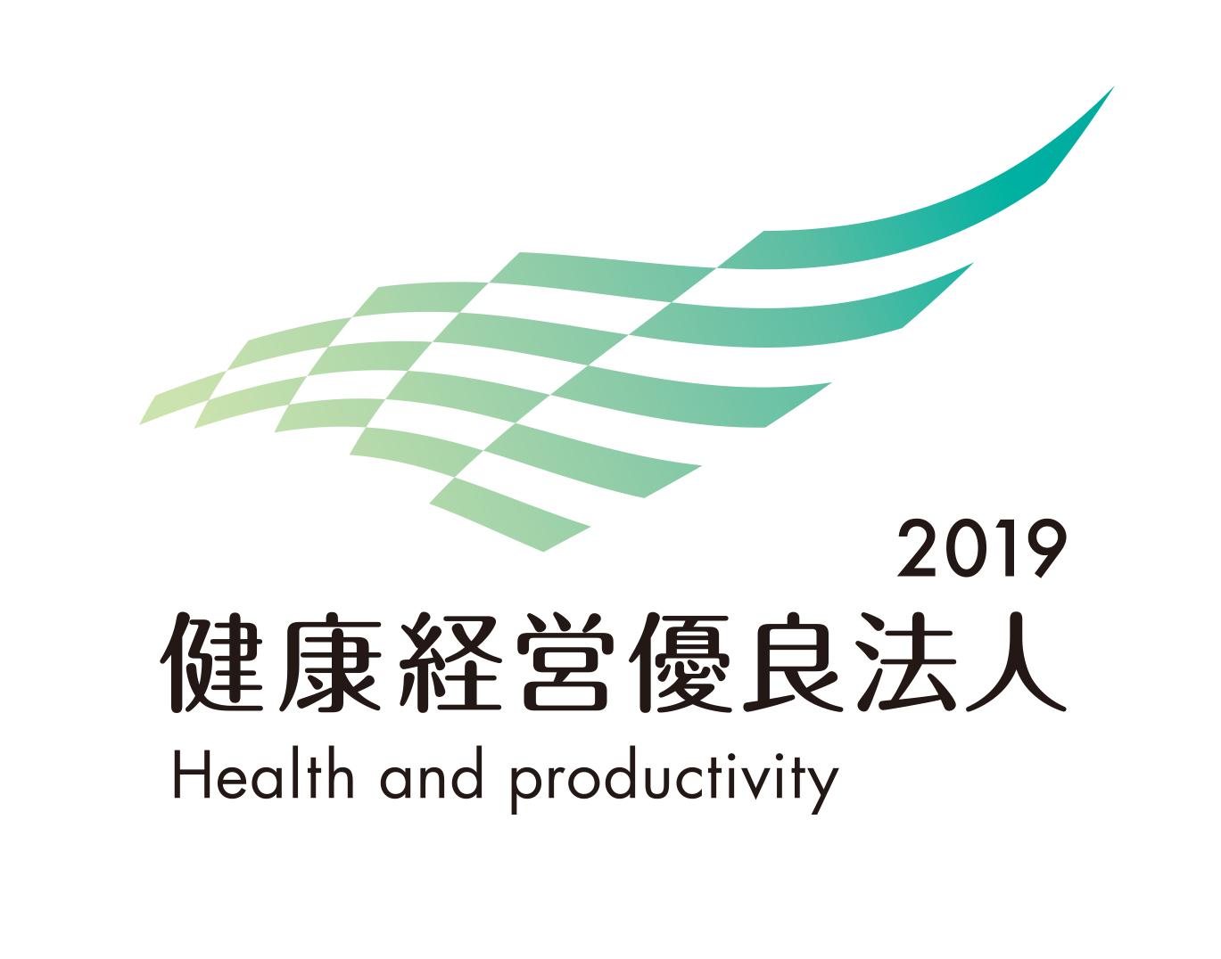 健康経営有料法人2019