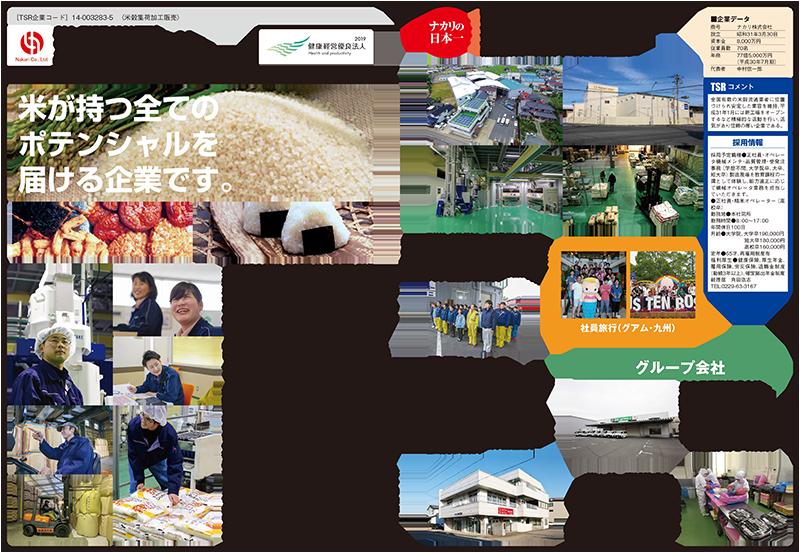 株式会社東京商工リサーチで紹介されています。