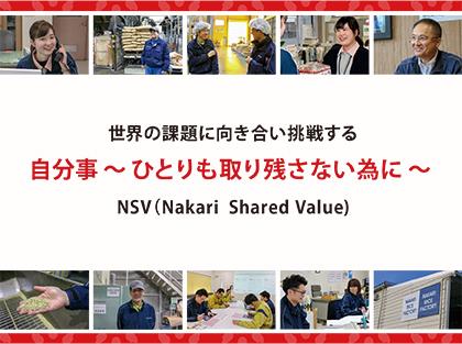 世界の課題に向き合い挑戦する NSV(Nakari Shared Value) 自分事〜ひとりも取り残さない為に〜