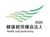 健康経営優良企業2020
